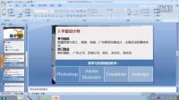 ps教程1.职业规划和课程安排