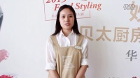 妙手厨心——贝太厨房烘焙造型大赛华南区复赛