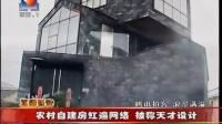 拍客天下:农村自建房红遍网络 被称天才设计 直播西安 130520_高清