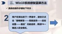 Win10系统蓝屏后怎样修复系统及丢失数据恢复的方法