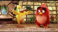 大电影《愤怒的小鸟》中国先行预告曝光