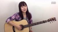 张三的歌 - 李寿全  Nancy教你吉他弹唱
