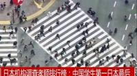 日本机构调查孝顺排行榜:中国学生第一日本最后 150926