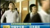 日本机构调查孝顺排行榜 中国学生第一 日本最后 150926 新闻空间站