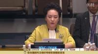 彭丽媛联合国演讲 全程英文谈中国梦