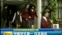 日本机构调查孝顺排行榜 中国学生第一 日本最后 150927 早安江苏