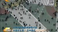 日本机构调查孝顺排行榜 中国学生第一 日本最后 看今朝 150927