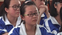 2015四川优质课《音乐与人生-音乐要素》人教版高一音乐,成都华西中学:代文先