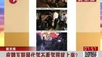 新京报:应聘互联网代驾不看驾照就上岗? 看东方 150928
