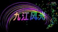 九江风光片头3d描边加粒子
