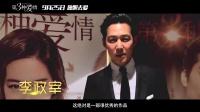 电影《三爱》明星推荐版口碑视频