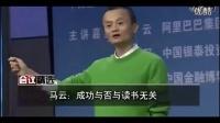 励志演讲  马云马化腾等大佬讲如何利用互联网创业云商起航 成功与否与读书无关