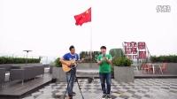 【郝浩涵梦工厂】吉他弹唱 红旗飘飘(本期搭档:张强)