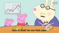 粉红小猪妹第二季Peppa_Pig_30_Daddy_Pigs_Office[毛妈carol分享原版英文绘本 经典儿歌 温馨童谣]
