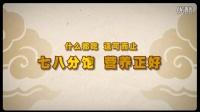 西游中医篇+FLASH动画(MP4分辨率1280.720)