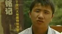 抗震救灾英雄少年因诈骗被判12年 7年前曾救7人 150930