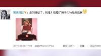 奶茶妹妹刘强东国庆将在澳洲办婚礼 150930