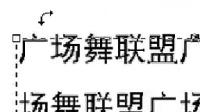 2015年9月30日叶凡老师PS基础第46课《文字工具的应用》