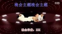 会声会影X5X6X7X8 庆国庆节晚会模板_高清
