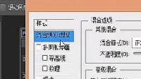 21:ps《图层介绍之三(模版认识)》主讲 叶凡老师20150520_标清