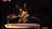 爱沐私人电影院广州电视台早晨新闻视频20151002
