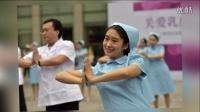 重庆医生护士齐上阵展示乳房保健操