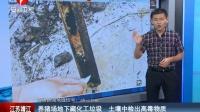 超级新闻场20151004养猪场低下藏化工垃圾 土壤中检出高毒物质