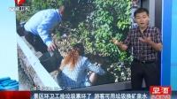 超级新闻场20151004景区环卫工捡垃圾累坏了 游客可用垃圾换矿泉水