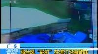 """强台风""""彩虹""""在湛江沿海登陆 151004"""