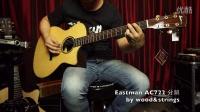马丁gpcpa1 泰勒814ce eastman ac722c ga桶吉他对比评测 南京木弦吉他出品
