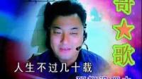视频: 《QQ喊麦 》 松原哥歌