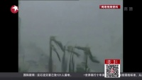 """广东:强台风""""彩虹""""已致6人死亡223人受伤 东方新闻 151005"""
