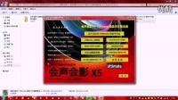 会声会影X5 初级速成+高级视频教程-聂长飞主讲01.第一讲  课程简介