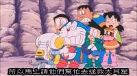 5分钟看完2015哆啦A梦35周年纪念电影《大雄宇宙英雄记》 97