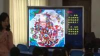 2015四川优质课《谁画的鱼最大》小学美术人教版一上,富顺县华英实验学校:杨涛