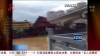 共度晨光20151007广西:采砂船撞击大桥 消防官兵紧急抢险 高清 (5播放)