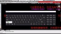 CAD保存命令 另存为命令 CAD室内设计杨老师教程大全