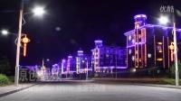 延时摄影 南岔我的家乡 夜景 加水印版