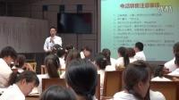 4.郭敬峰老师联通《催眠电话营销技巧》视频 5分钟