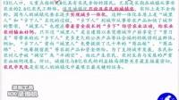 2015-10-07讲解2015年江西省政法干警笔试申论真题-凤鸣