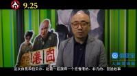 视频: 徐峥致谢借贷宝此次支持港囧借贷宝总代邀请码206BQ88