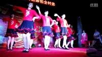 庄上广场舞(今夜舞起来)