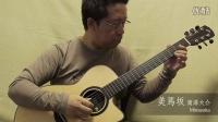 [指弹吉他]美馬坂 (Mimasaka)/南泽大介