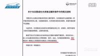 【车闻联播】天津港爆炸,买车受影响吗?