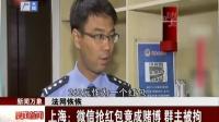 晚间新闻报道20151009上海:微信抢红包竟成赌博 群主被拘