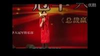 最新励志:徐鹤宁演讲视频_