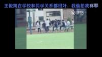 MV,学校,高中同学,偷拍,王俊凯,饭拍,私生,TFBOYS
