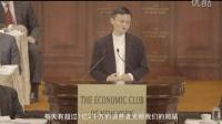 马云在纽约英语演讲 这次彻底震撼了美国商界