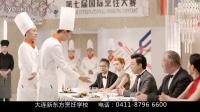 大连新东方烹饪学校