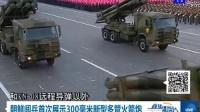 朝鲜阅兵首次展示300毫米新型多管火箭炮